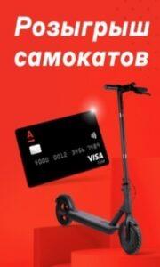 Оформи кредитную карту и получи самокат