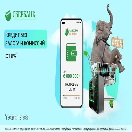 Кредит онлайн от Сбербанка